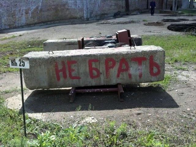 Чисто русские приколы. Подборка - 207 (85 фото)