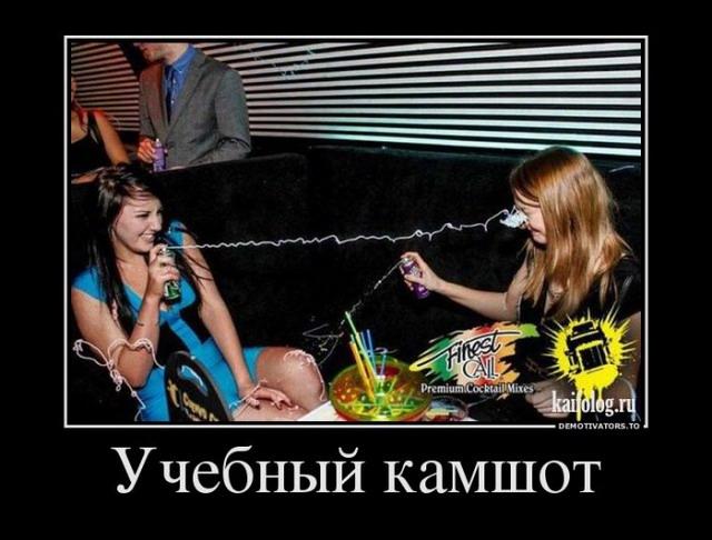 Демотиваторы - 193 (50 фото)