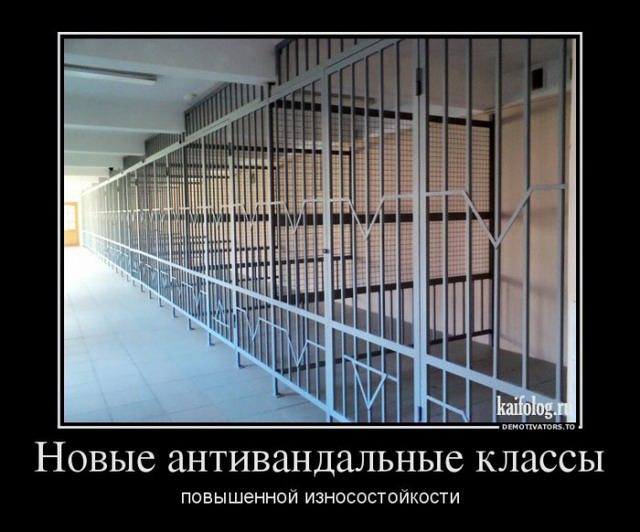 Чисто русские демотиваторы - 164 (55 фото)