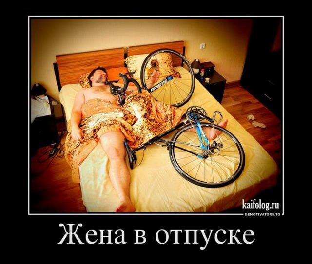 Демотиваторы про отношения и совместную жизнь (50 фото)