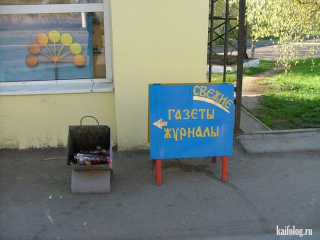 Приколы про русские помойки (55 фото)