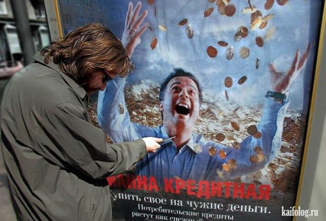 Русские чудики или герои нашего двора (50 фото)