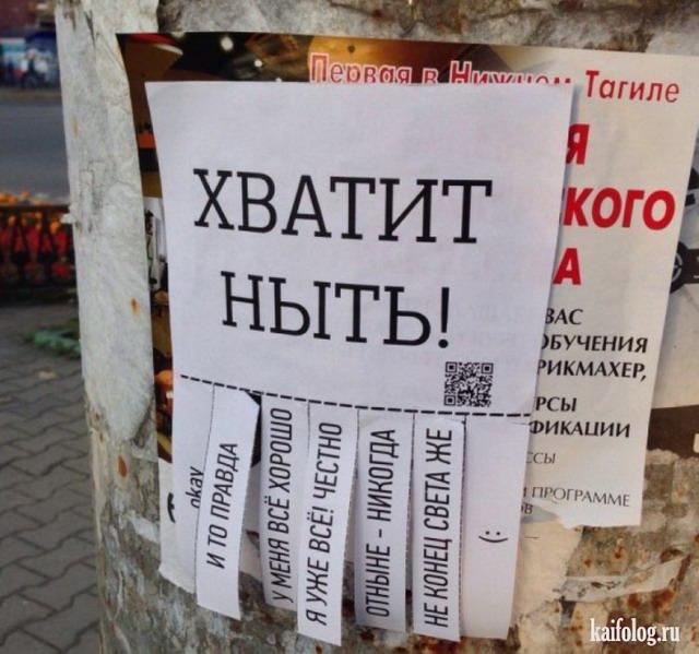Чисто русские приколы. Подборка - 208 (85 фото)
