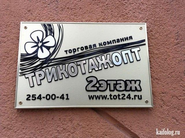 Чисто русские приколы. Подборка - 209 (100 фото)