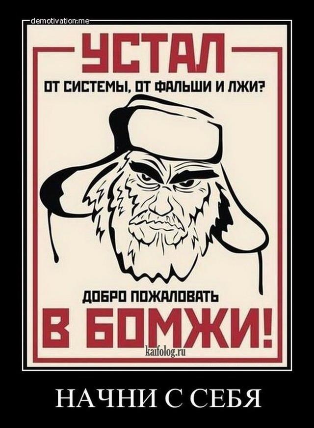 Чисто русские демотиваторы - 170 (50 фото)