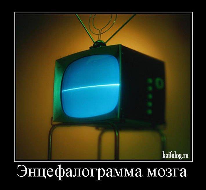производитель телевизор телевидение демотиваторы вам