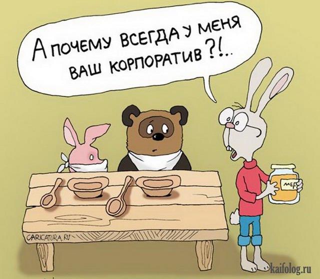 Смешные картинки и карикатуры (45 картинок)