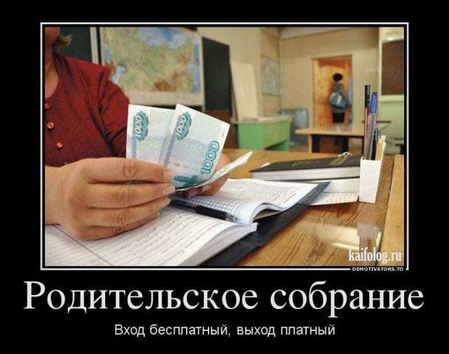 Чисто русские демотиваторы - 167 (55 фото)