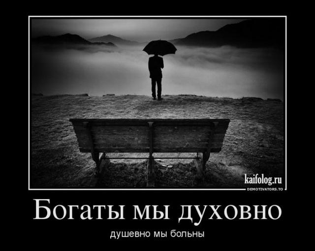 Демотиваторы - 197 (40 фото)