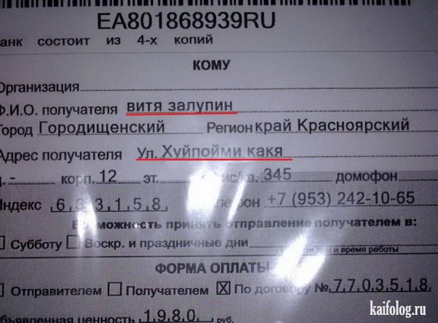 Приколы про Почту России. Часть - 2 (75 фото)
