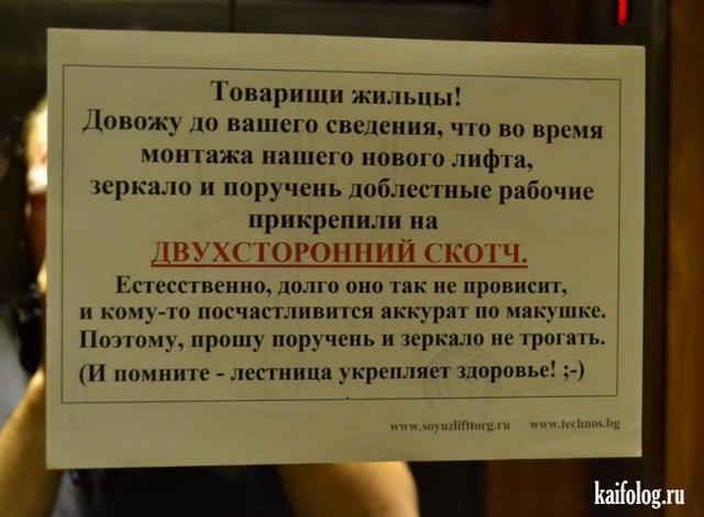 Чисто русские приколы. Подборка - 212 (100 фото)