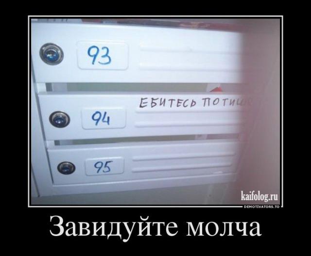 Чисто русские демотиваторы - 171 (50 фото)