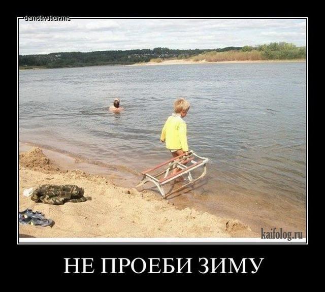 Чисто русские демотиваторы - 172 (55 фото)