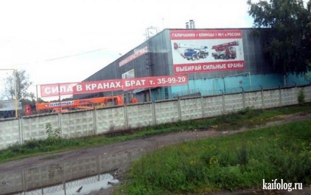 Чисто русские приколы. Подборка - 214 (95 фото)