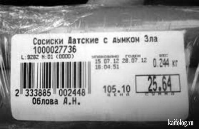 Прикольные сосиски (55 фото)