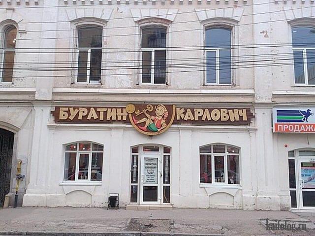 Чисто русские приколы. Подборка - 215 (90 фото)