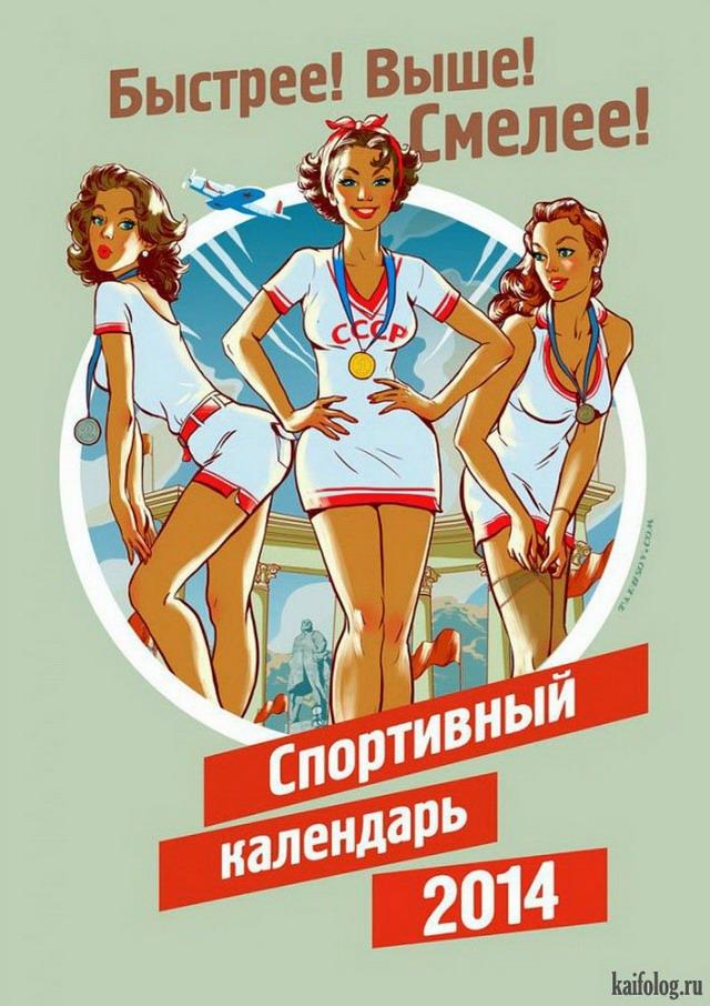 Олимпийский календарь Сочи 2014 (13 артинок)