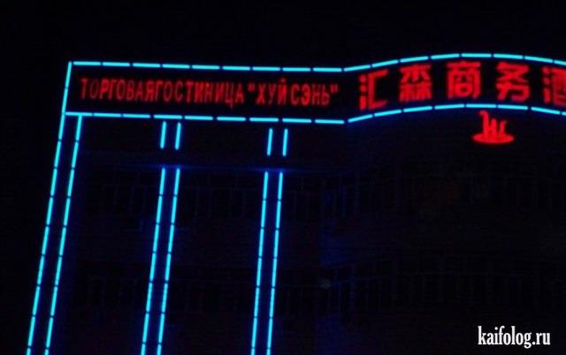 Фото приколы недели (28 октября - 3 ноября 2013)
