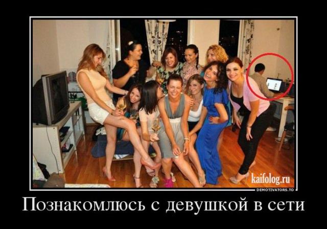 Демотиваторы - 201 (51 фото)