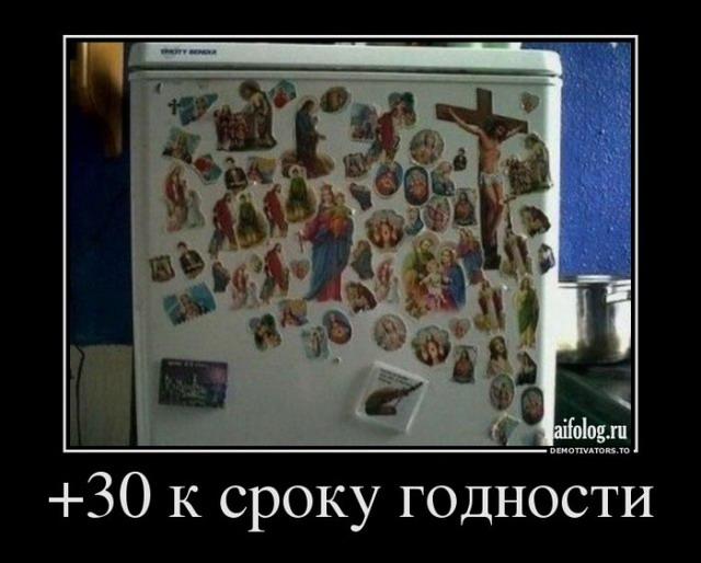 Демотиваторы - 202 (45 фото)