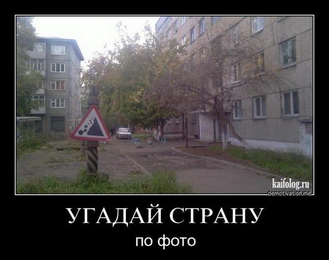 Чисто русские демотиваторы - 175 (45 фото)