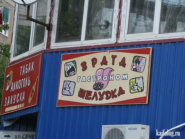 Чисто русские приколы. Подборка - 218 (100 фото)