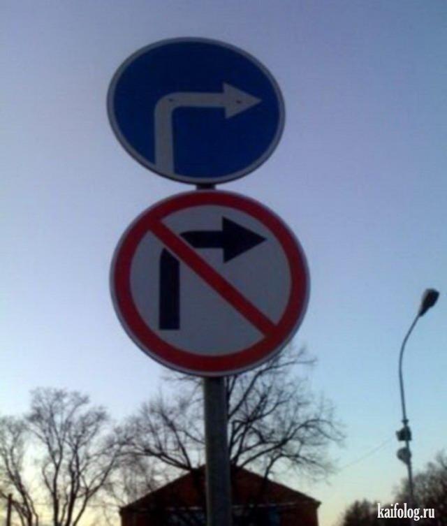 Прикольные дорожные знаки (50 фото)