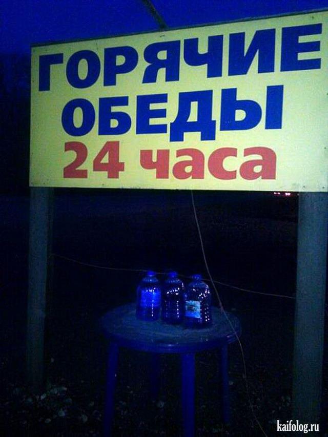 Чисто русские приколы. Подборка - 219 (100 фото)