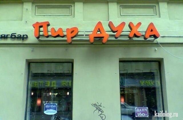 Сексуальные названия ресторана