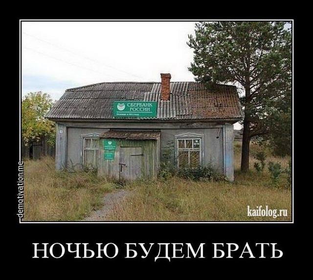 Чисто русские демотиваторы - 178 (50 фото)
