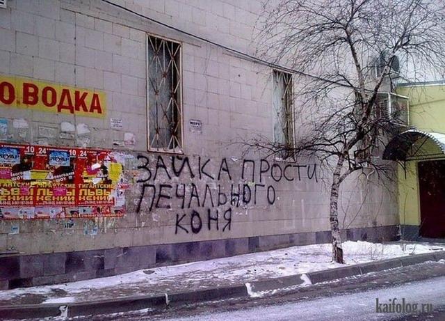 Чисто русские приколы. Подборка - 220 (90 фото)