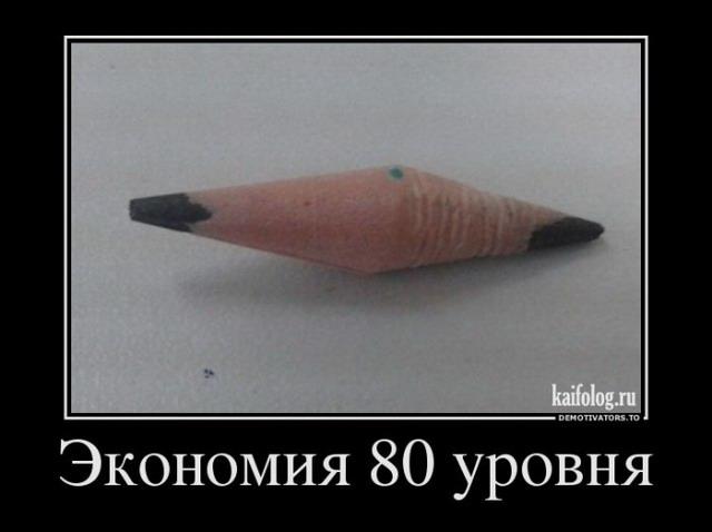 Демотиваторы - 205 (40 фото)