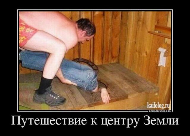 Чисто русские демотиваторы - 176 (50 фото)