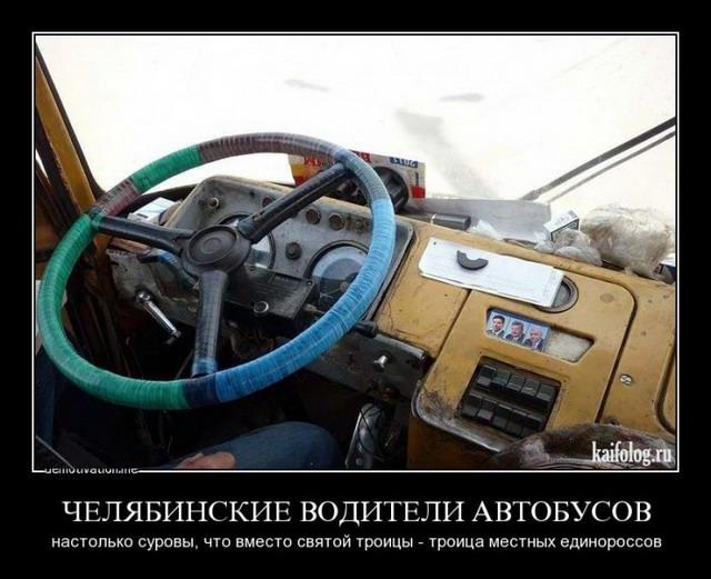 Чисто русские демотиваторы 176 50 фото