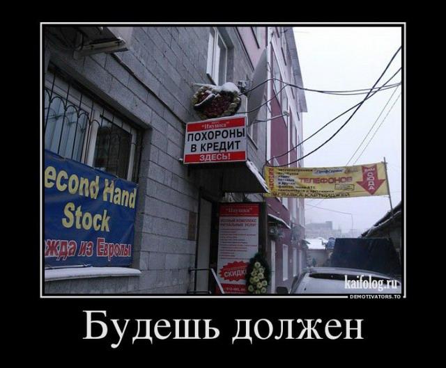 Банковские демотиваторы (60 фото)