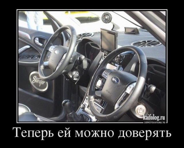 Демотиваторы - 206 (45 фото)
