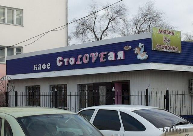 Смешные названия баров и ресторанов (50 фото)