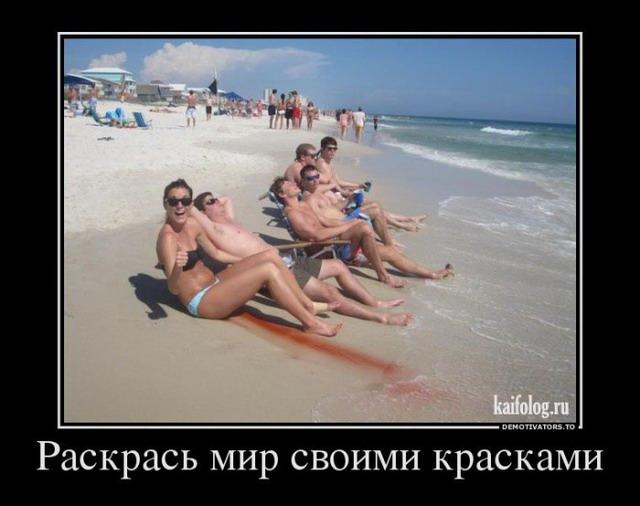 Демотиваторы 2013 (85 фото)