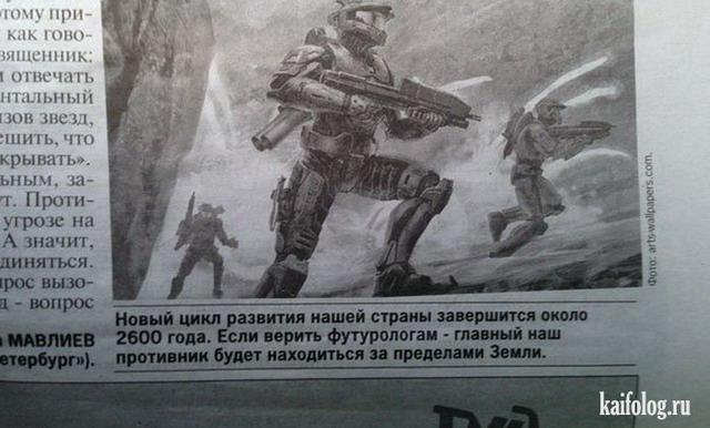 Приколы из газет и интернет-СМИ (55 фото)