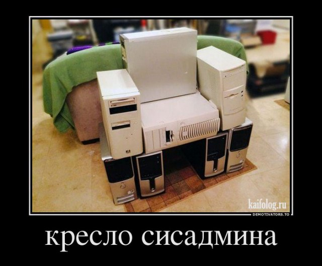 Демотиваторы - 208 (60 фото)