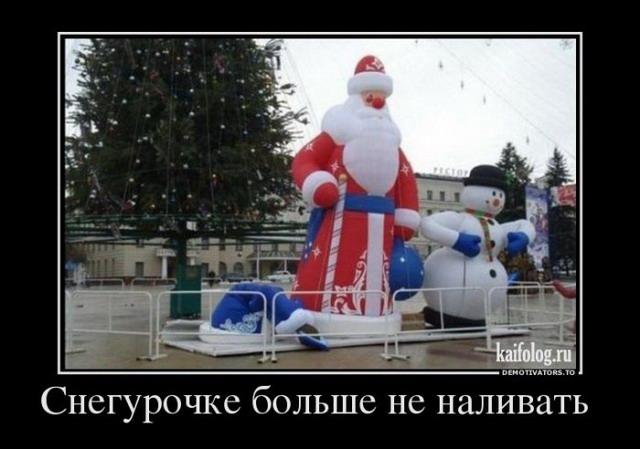 Чисто русские демотиваторы - 179 (60 фото)