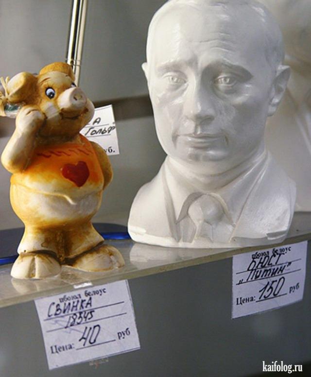 Приколы про Путина (60 фото)