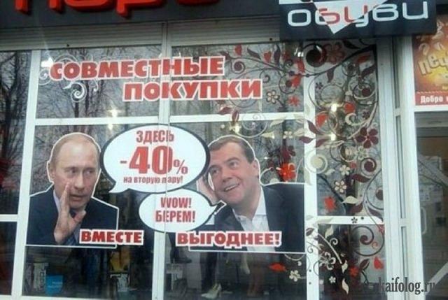 Приколы ради Путина (60 фото)