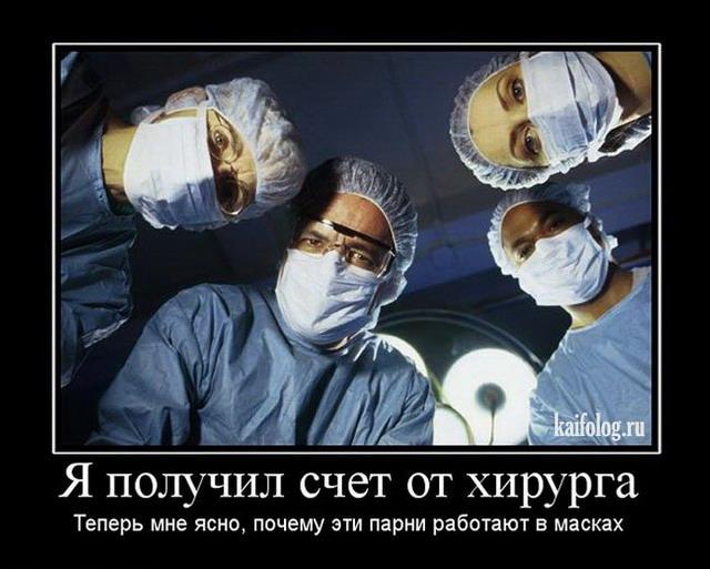 Медицинские демотиваторы (55 демок)