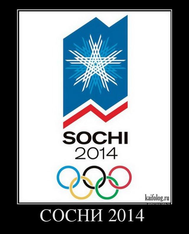 Демотиваторы про олимпиаду в Сочи 2014 (65 штук)
