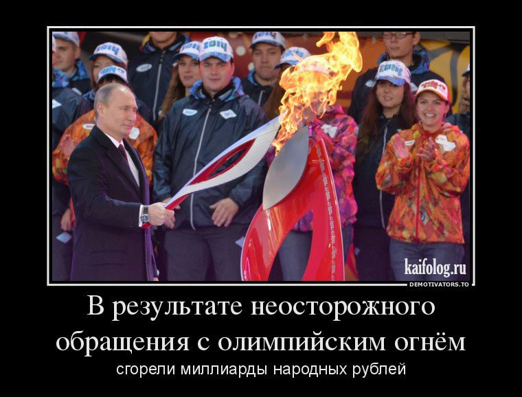 Демотиваторы для олимпиады