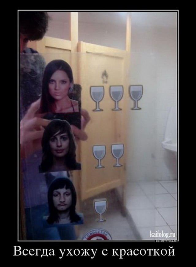 демотиваторы смешные про пьяных девушек