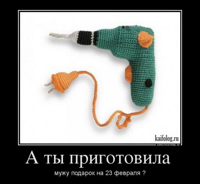 Демотиваторы - 211 (50 фото)