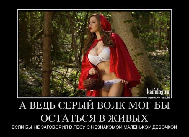 Чисто русские демотиваторы - 182 (50 фото)
