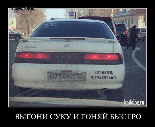 Авто демотиваторы (60 фото)